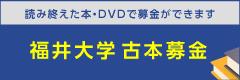 福井大学古本募金