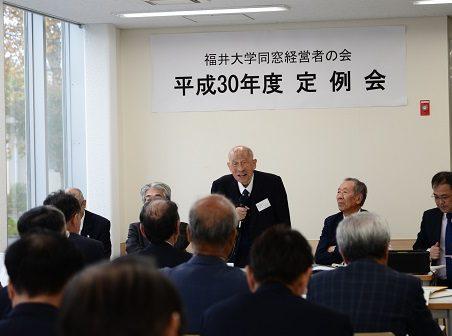 「福井大学同窓経営者の会」定例会の様子