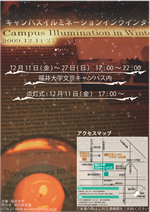『Campus Illumination in Winter』