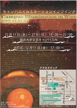 『Campus Illumination in Winter』