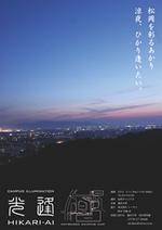 『光逢い』 松岡を彩るあかり涼夜、ひかり逢いたい。