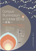 『鼓動』この冬、福井大学が灯る