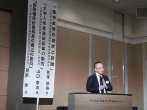 山田室長のプレゼンテーション