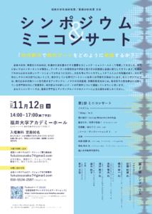 シンポジウム&ミニコンサートポスター