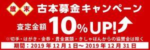 2019年年末_きしゃぽんキャンペーンバナー_W300H100_古本募金