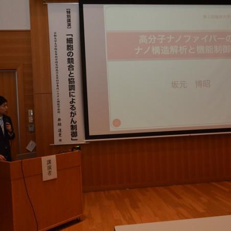 坂元博明講師による研究成果発表の様子
