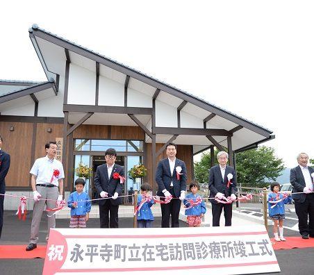 永平寺町立在宅訪問診療所の竣工を祝してテープカットを行う