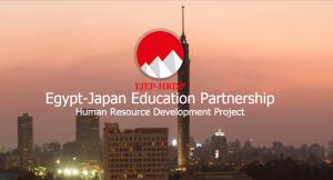 EJEPホームページ