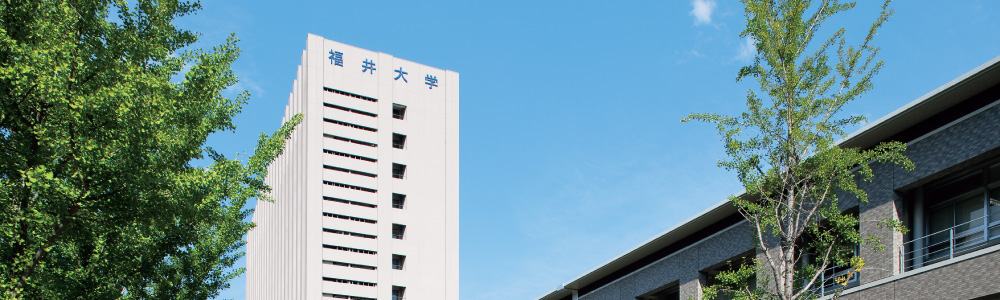 福井大学について知りたい