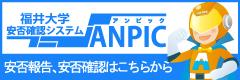 [学内者専用]ANPIC