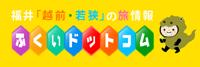 福井県観光連盟
