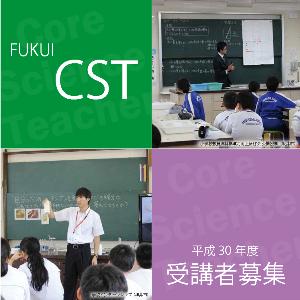 CST養成プログラム受講生募集