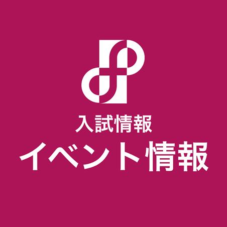 入試情報_イベント情報