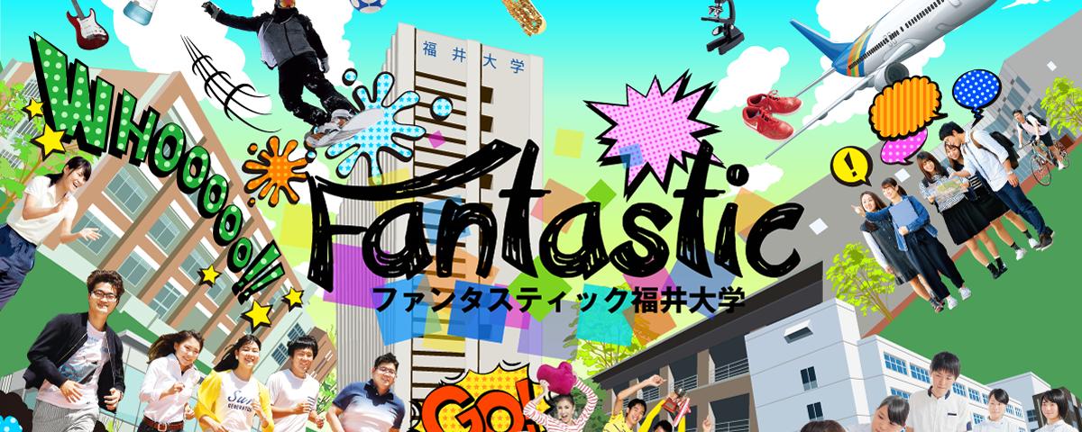ファンタスティック福井大学