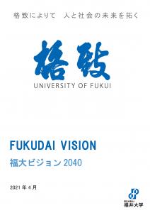 fukudaivision2040_20210407_ページ_1