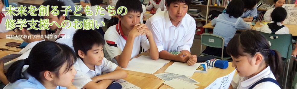 未来を創る子どもたちの修学支援へのお願い