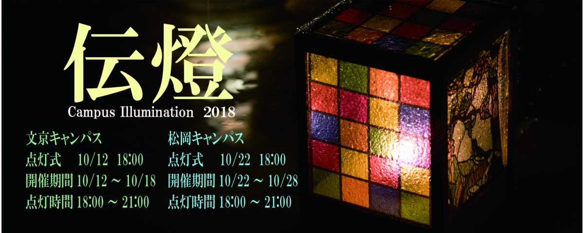 伝燈 – Campus Illumination 2018