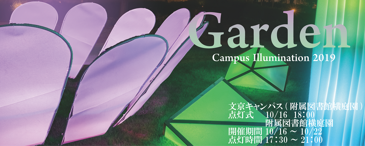 Garden – Campus Illumination 2019