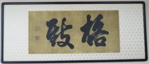 kakuchi