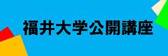 福井大学公開講座
