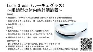 luceglass