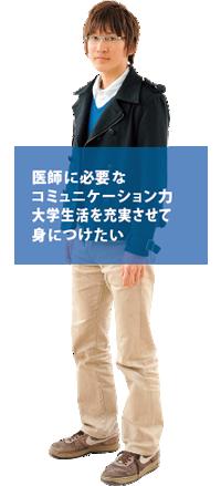 高橋芳徳さん/医学科