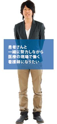 寺井翔一さん看護学科