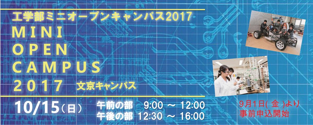 工学部ミニオープンキャンパス2017