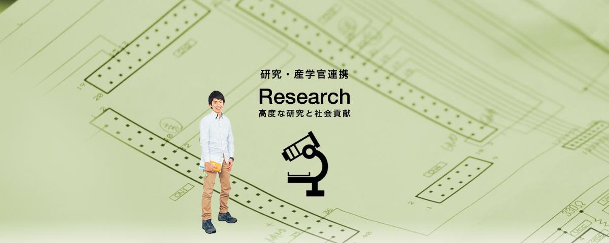 福井大学の研究・産学官連携